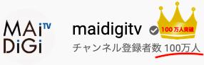 YouTubeチャンネル登録者が100万人を突破!!!