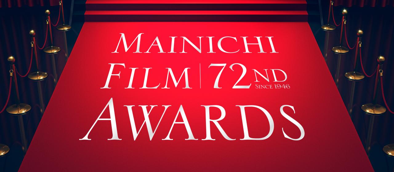 72回毎日映画コンクール授賞式が開催