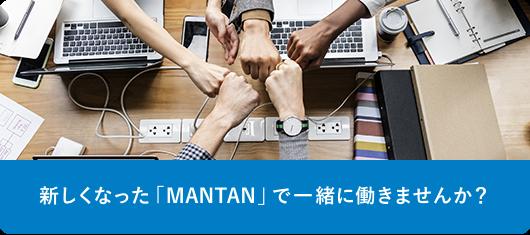 新しくなった「MANTAN」で一緒に働きませんか?